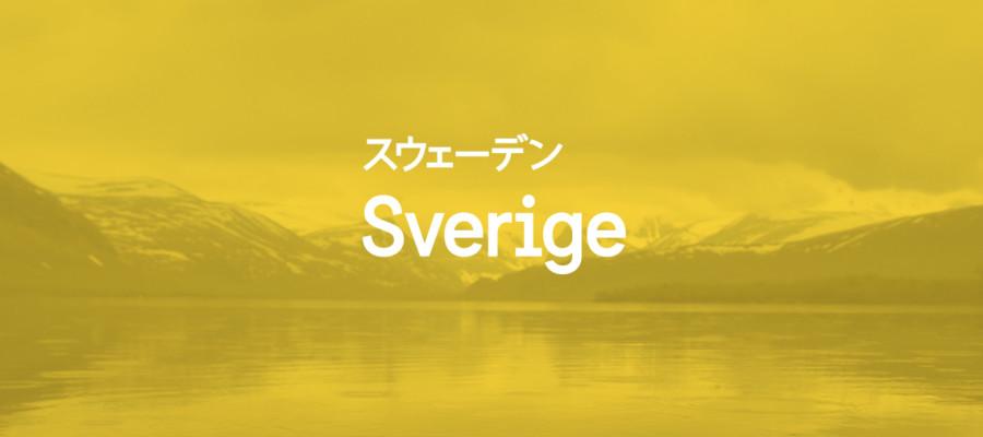Global brand Sweden 00